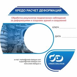 Кредо-Диалог КРЕДО «РАСЧЕТ ДЕФОРМАЦИЙ» (базовая подписка на 12 месяцев)