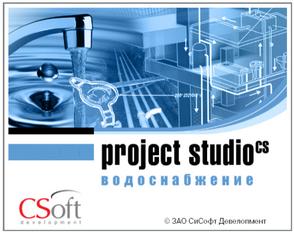CSoft Project StudioCS Водоснабжение 2019