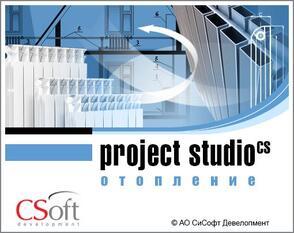 CSoft Project StudioCS Отопление 2021