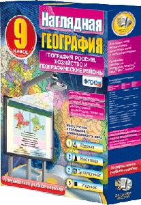 Наглядная география. География России. 8-9 классы