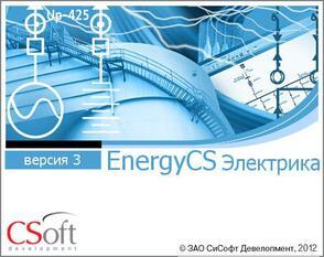 CSoft EnergyCS Электрика 3.0