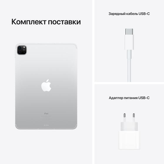 Планшет Apple iPad Pro (2021) 256GB Wi-Fi + Cellular Silver
