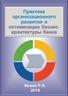 Практика организационного развития и оптимизации бизнес-архитектуры банка. Электронное пособие