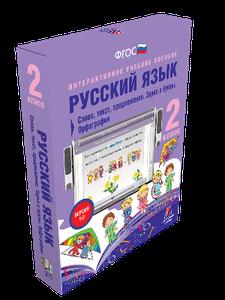 Наглядная начальная школа. Русский язык. 1 - 4 классы