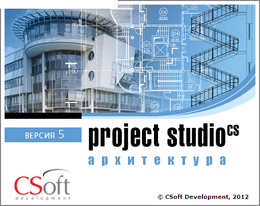 CSoft Development Project StudioCS Архитектура (обновление), с предыдущих версий Архитектура, сетевая лицензия, серверная часть, PSA18N-CU-PSAXXZ00