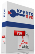 КриптоПро PDF