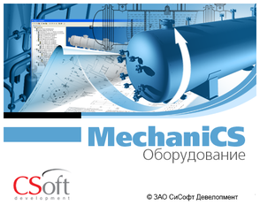 CSoft MechaniCS Оборудование 2019