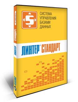 СУБД Линтер Стандарт