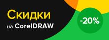 Скидки на CorelDRAW для типографий и рекламных агентств