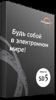 Аладдин Р.Д. Secret Disk 5 (обновление с предыдущей версии 4), Лицензия на право использования  5 на 10 лет при миграции с SD4, SD5-PE-10Y-UPG-L