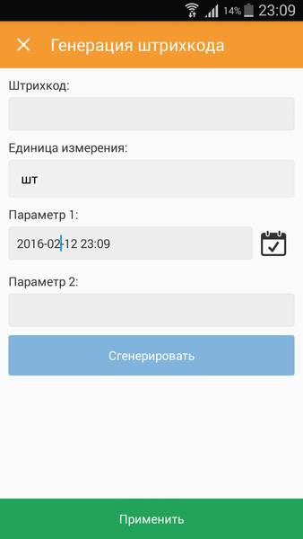 Компания Сканпорт DataMobile, Модуль ЕГАИС (лицензия), для версий Стандарт Professional, Online Lite, Online (Windows/Android), DM модуль ЕГАИС