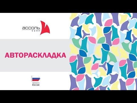АССОЛЬ РАСКЛАДКА ЛЕКАЛ, Автораскладка OPTiPACK - спецверсия для белья (включая Раскладку лекал интерактивную)