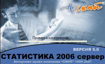 СТАТИСТИКА 2006 сервер (электронная версия)