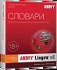 ABBYY Lingvo x6 Английская (лицензия, электронная), Домашняя версия