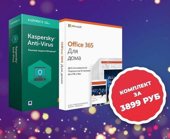 Новогодний комплект - Microsoft Office 365 для дома (6GQ-00084) + Kaspersky Anti-Virus (KL1171RDBFS)