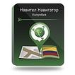 Навител Навигатор. Колумбия фото